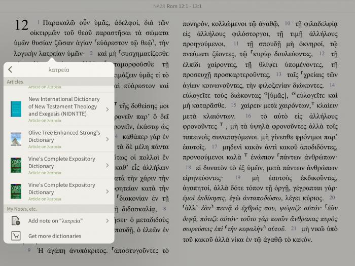 App tips archives page 2 of 15 olive tree blog five greek new testament interlinear integration fandeluxe PDF