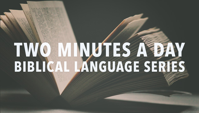 Two Minutes a Day Biblical Language Series