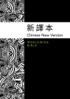 Chinese New Version (CNV 新譯本)