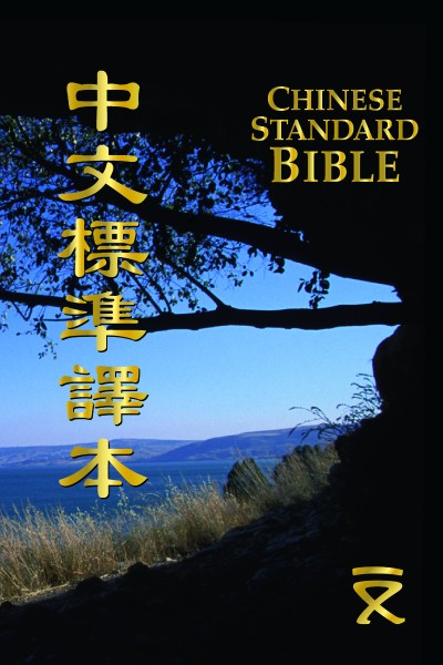 Chinese Standard Bible (Traditional) - New Testament