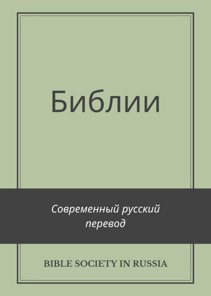 Современный русский перевод Би�…