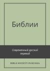 Современный русский перевод Библии (СРП)