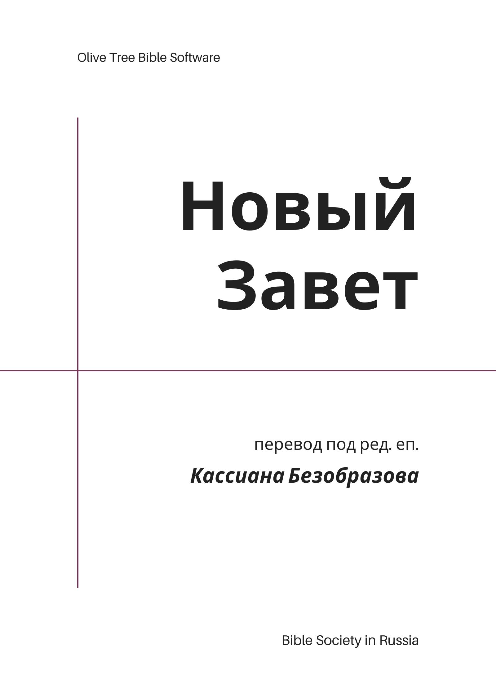 Новый Завет, перевод под ред. еп. Кассиана Безобразова