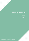 Русская Синодальная Библия, издание 1994 г.