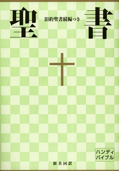 新共同訳聖書 (New Interconfessional Translation)