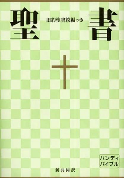 新共同訳聖書 (New Interconfessional Translation)
