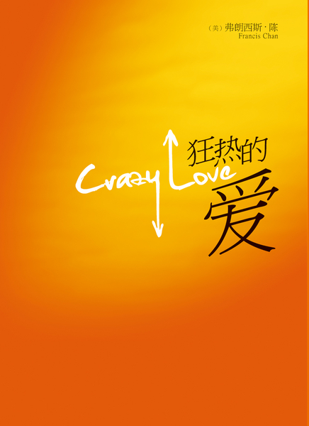 Crazy Love (Simplified Chinese) Overwhelmed by a Relentless God