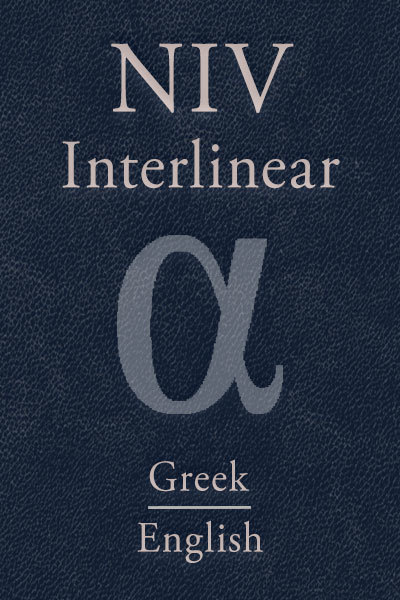 NIV Greek-English Interlinear New Testament for the Olive Tree Bible