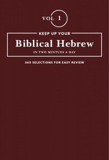 Keep Up Your Biblical Hebrew in Two Minutes a Day, Volume 1