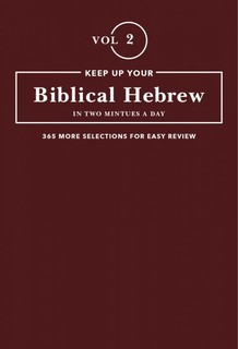 Keep Up Your Biblical Hebrew in Two Minutes a Day, Volume 2