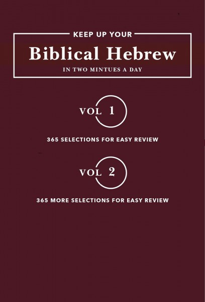 Keep Up Your Biblical Hebrew in Two Minutes a Day, Volumes 1–2
