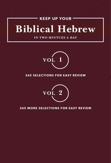 Keep Up Your Biblical Hebrew in Two Minutes a Day, Volumes 1&2