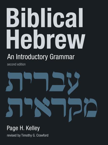 Biblical Hebrew, 2nd Edition