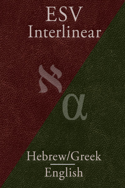 ESV Greek-English and Hebrew-English Interlinear
