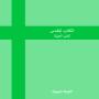 New Arabic Version - Ketab El Hayat (NAV), Audio Edition.