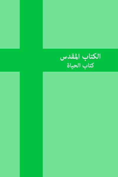 New Arabic Version - Ketab El Hayat (NAV)